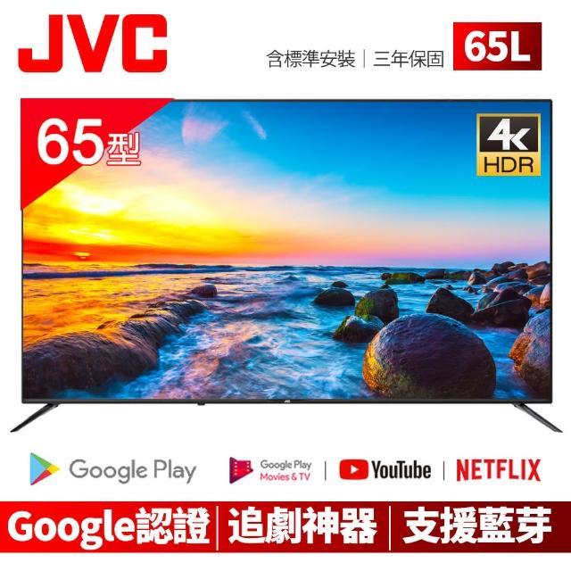 【JVC】65吋Google認證4K