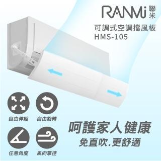 驚爆五折加價購【RANMI 聯米】可調式空調擋風板*(HMS-105)