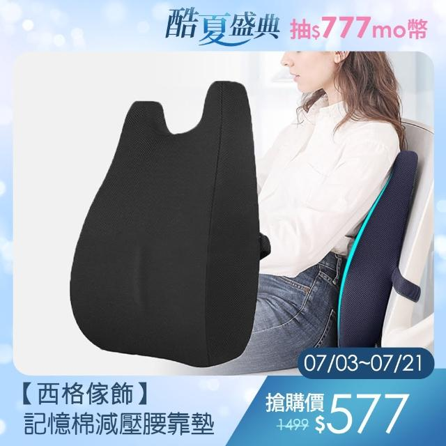 【J.MENG】記憶棉護腰減壓腰靠墊(3色任選/腰枕/減壓/柔軟)/
