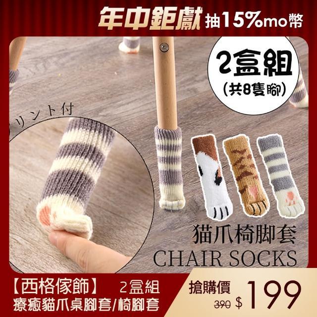 【日系萌貓】療癒貓爪桌腳套/椅腳套_2盒(共8入)/