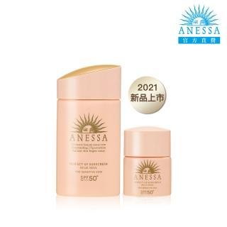【ANESSA 安耐曬】敏感肌防曬組-敏感肌60ml+敏感肌12ml(柔滑、零負擔、舒適使用感)