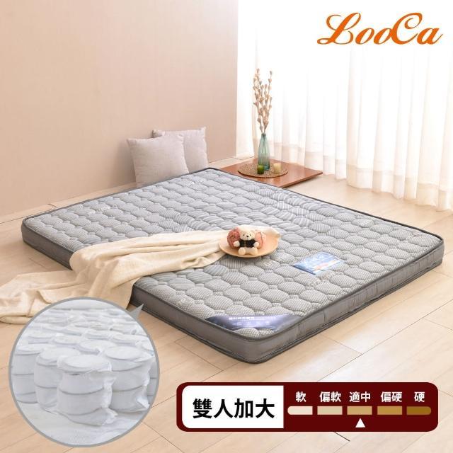 【LooCa】石墨烯遠紅外線獨立筒床-輕量型(加大6尺)/