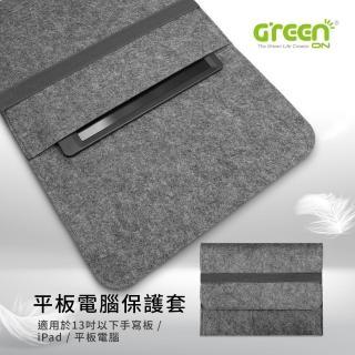 【GREENON】平板電腦保護套(適用於13吋以下手寫板 / iPad / 平板電腦)