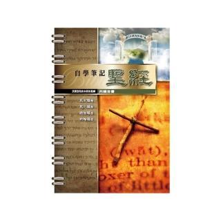 活頁型和合本新約聖經(四福音書)