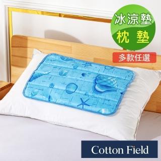 【棉花田】極致酷涼冷凝枕墊萬用冰涼墊-多款可選30x45cm-快速到貨(防疫日常 居家必備)