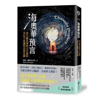 海奧華預言:第九級星球的九日旅程•奇幻不思議的真實見聞