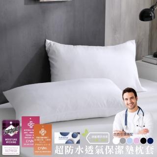 【加價購】3M超防水透氣保潔墊枕頭套2入組(台灣製造/多款任選)