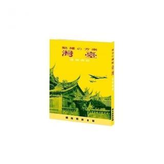 南方舘據點-臺灣:寫真報道