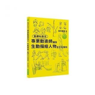 專業動畫師講座生動描繪人物全方位解析(附DVD)