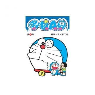 哆啦A夢短篇集(04)