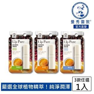 【曼秀雷敦】Lip Pure純淨植物潤唇膏4g(3款任選)