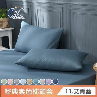 【加價購】柔絲棉素色枕頭套2入組(台灣製造/多款任選/速達)
