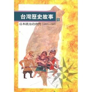 台灣歷史故事 5(二版)