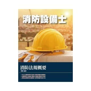 2021消防法規概要(消防設備士考試適用)100%題題詳解