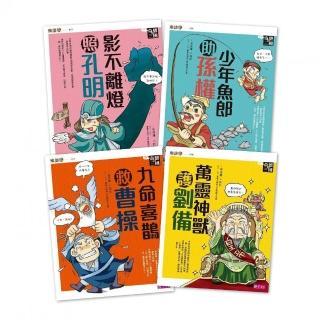 【樂讀456】奇想三國(共4冊)-注音版