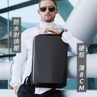 【Haoner】一體成形硬殼後背包 筆電包(防盜包  電腦包 旅行包 雙肩包)