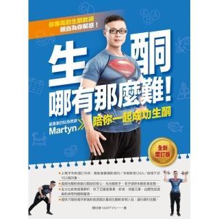 生酮哪有那麼難!(全新增訂版):最專業的生酮教練Martyn陪你一起成功生酮