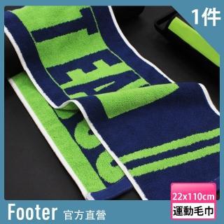 【Footer】FOO美學機能運動毛巾-別再吃惹(厚款ST01)