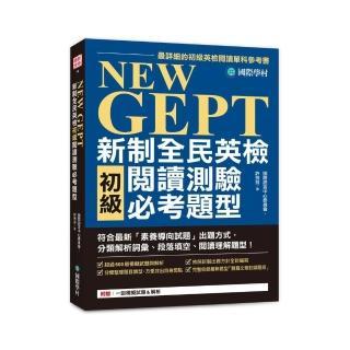 NEW GEPT 新制全民英檢初級閱讀測驗必考題型:符合最新「素養導向試題」出題方式,分類解析詞彙、段落填空