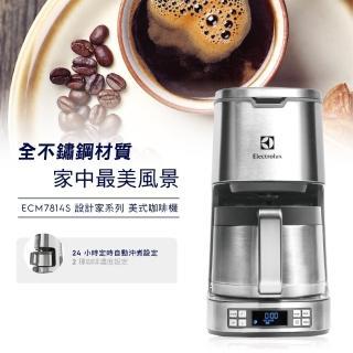【Electrolux 伊萊克斯】設計家系列美式咖啡機(ECM7814S)