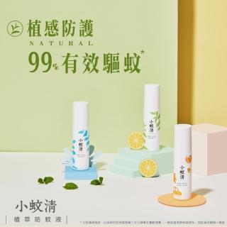 【花仙子】小蚊清植萃防蚊液100ml(清爽/沁涼/寶寶)