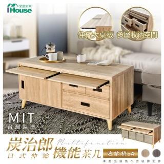 【IHouse】炭治郎 MIT日式伸縮機能茶几/餐桌/工作桌(1桌4椅)