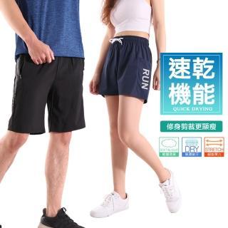 【JU SHOP】男女款!彈力涼感運動短褲/速乾褲/冰絲褲/吸濕排汗(有大尺碼)
