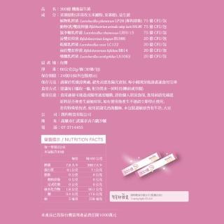 【營養師輕食】300億機能益生菌 x 3包(100%無添加)