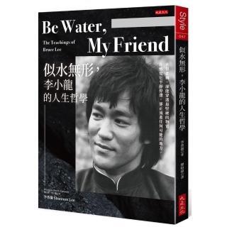 Be Water   My Friend 似水無形,李小龍的人生哲學:水很柔弱,卻能穿透最堅硬的物質,你感覺它平靜停滯,