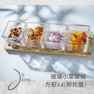 【JsLove皆樂】玻璃醬料小菜碟組-方形4件組(附托盤)