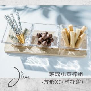 【JsLove皆樂】玻璃醬料小菜碟組-方形3件組(附托盤)