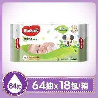 【HUGGIES 好奇】超厚倍柔嬰兒濕巾純淨無香 64抽x18包/箱