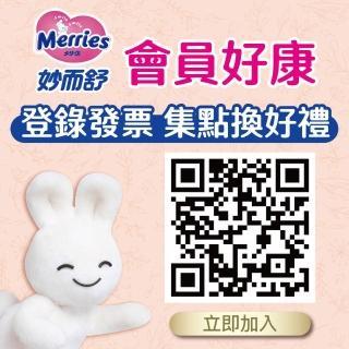 【妙而舒】瞬吸舒爽紙尿褲 M(86片X3包/箱購 量販包)