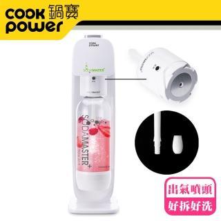 【CookPower 鍋寶】萬用氣泡水機+CO2鋼瓶二入組(EO-BWM2100WCY0600Z2)