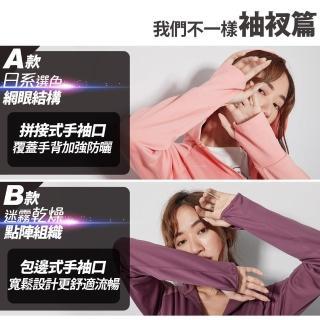 【BeautyFocus】任選2件/無懼光UPF50+防曬外套(7512-5二款式)