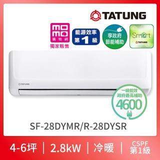【TATUNG 大同】4-6坪R32一級變頻冷暖分離式空調-獨家WIFI特仕版(SF-28DYMR/R-28DYSR)