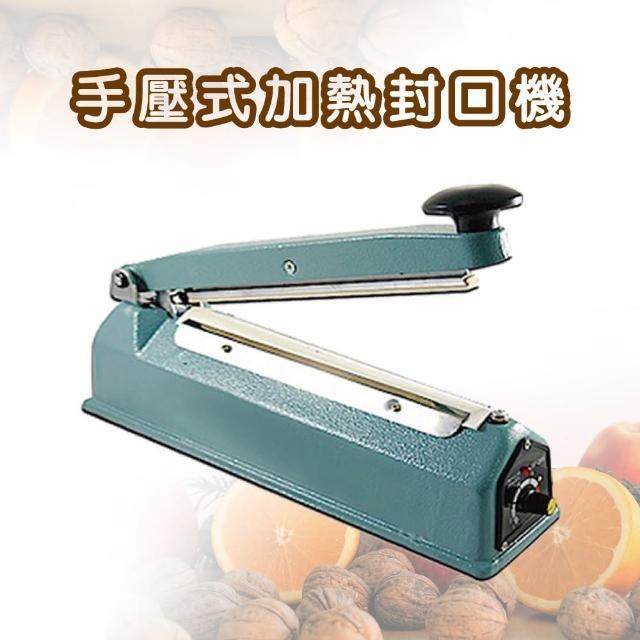 【FS】20cm瞬熱式加熱手壓封口機(贈加熱耗材一組)/