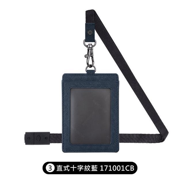 【MONDAINE 瑞士國鐵】安全釦牛皮證件套(多款可選)