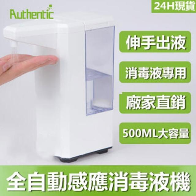 【柯潔】202手部全自動感應酒精消毒噴霧機器(500ml大容量)/