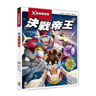 X星際探險隊:(12)決戰帝王(附學習單)
