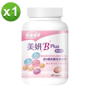 【永信藥品】健康優見 美妍BB Plus糖衣錠(60錠)