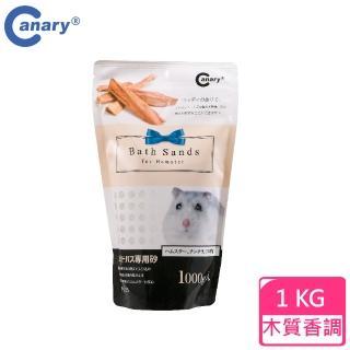 【Canary】寵物鼠 蒼蘭&英國梨/梔子花調/木質香調 沐浴沙1kg(倉鼠 黃金鼠 寵物鼠 沐浴砂 各種花香、果香)