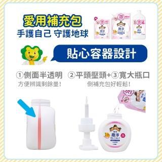 【LION 獅王】趣淨抗菌洗手慕斯加量補充包 450mlx2(買一送一)