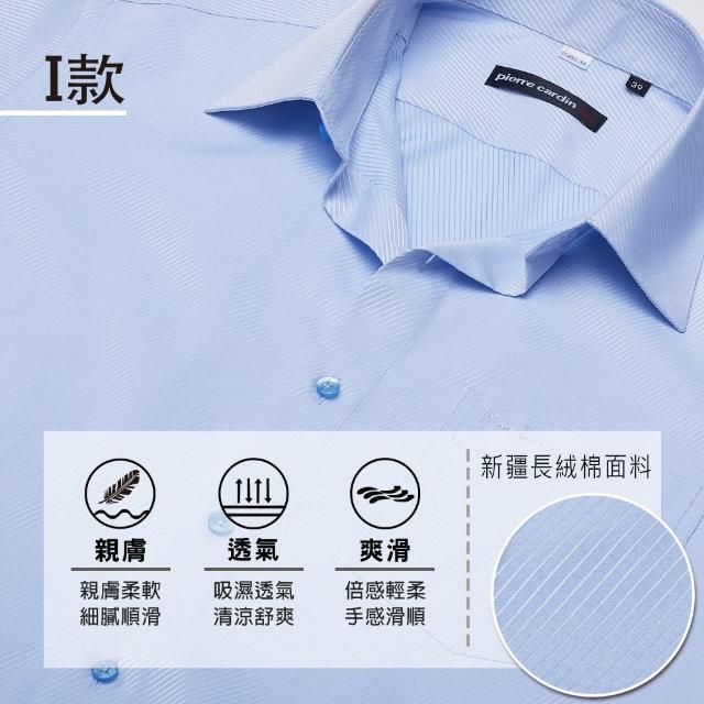【pierre cardin 皮爾卡登】免運 男襯衫 素面條紋吸濕排汗短袖襯衫(8款任選)