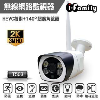 【I-Family】戶外專用自動照明 雙向對談 H.265 1296P超廣角熱點/網路攝影機/監視器