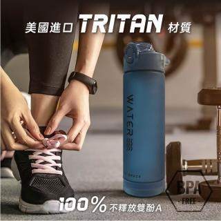 【FUJI-GRACE 日本富士雅麗_買1送1】Tritan 運動彈蓋水壺_850ml
