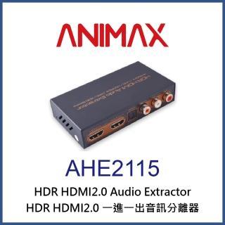 【ANIMAX】AHE2115 HDR HDMI2.0 一進一出音訊分離器