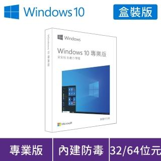 【Microsoft 微軟】Windows PRO 10 P2 32-bit/ 64-bit USB 中文盒裝版(軟體拆封無法退換貨)