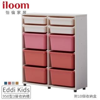 【iloom 怡倫家居】Eddi Kids 950型三層收納櫃 附10個收納盒 4色可選(兒童收納 兒童家具 玩具收納)