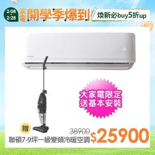 【RANSO 聯碩】南區火速配★7-9坪 R32 一級變頻冷暖分離式(RAI-V50MBH/RAO-V50MBH)
